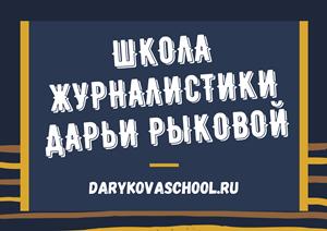 Школа журналистики Дарьи Рыковой