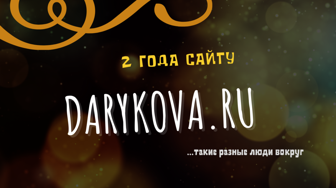 два года сайту Darykova.Ru